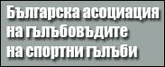 Българска асоциация на гълъбовъдите на спортни гълъби