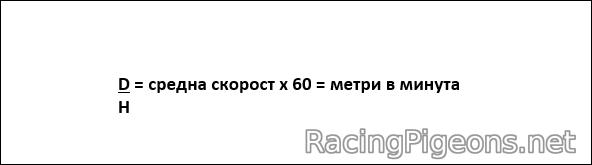 формула за изчисляване на средната скорост с която се е движил гълъба по време на състезанието